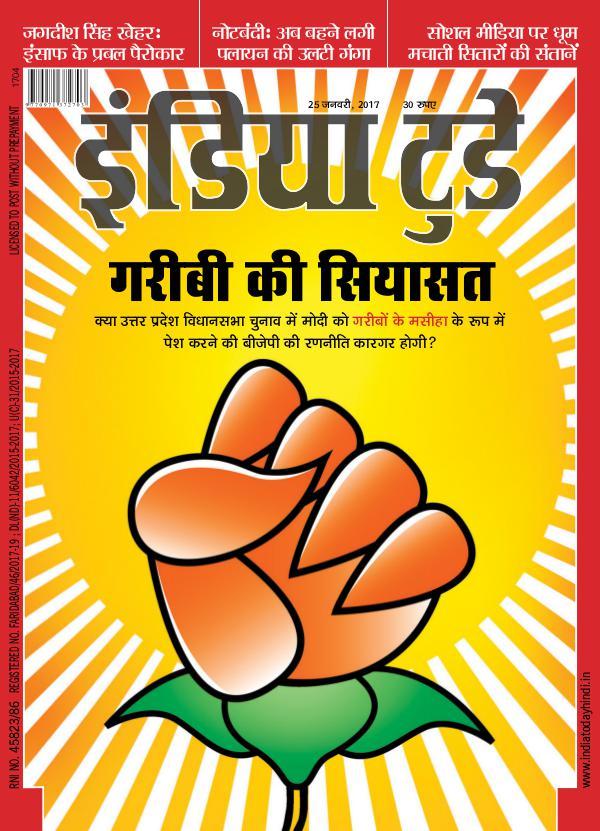 India Today Hindi 25th January 2017