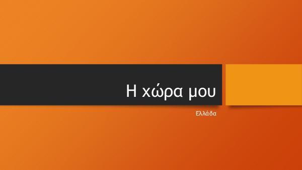 H χώρα μου η Ελλάδα Η χώρα μου η Ελλάδα-Παρουσίαση του τόπου μας στους
