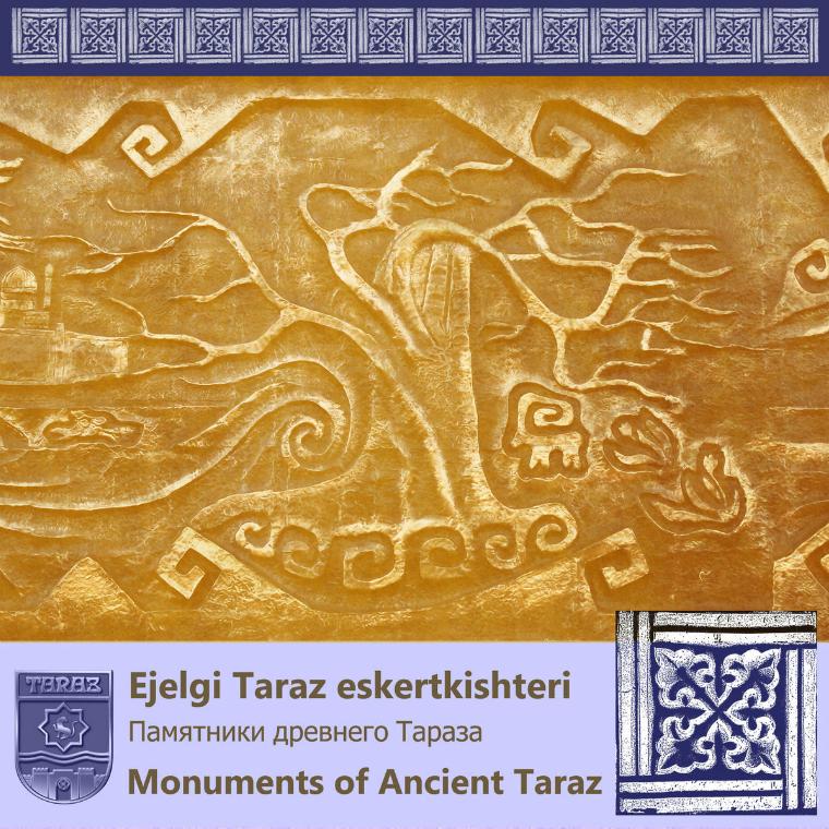TARAZ/KZ Monuments of Ancient Taraz Issue 01, 2015