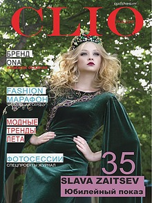 CLIO fashion magazine № 8