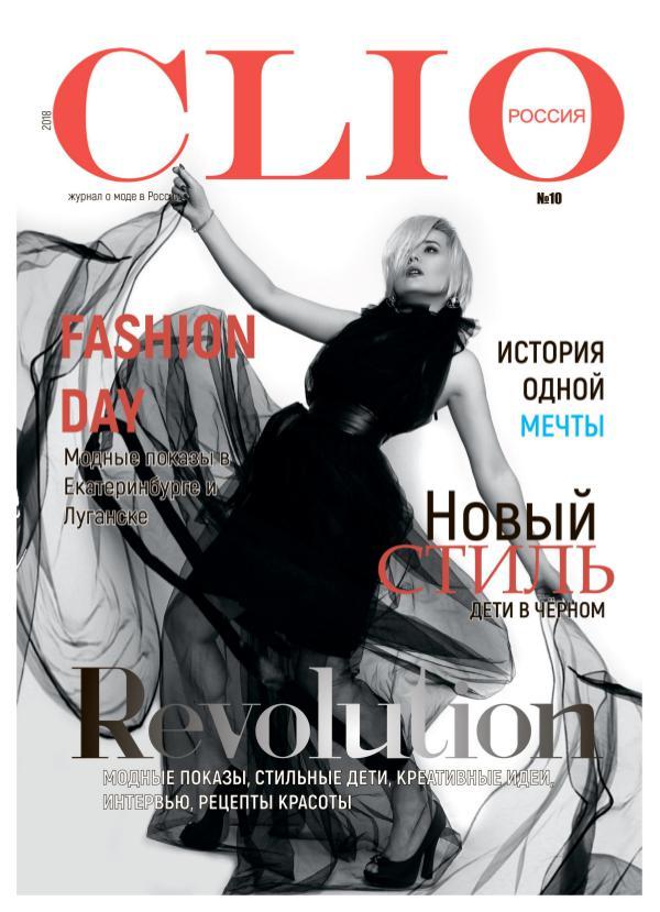CLIO fashion magazine № 10 онлайн журнал CLIO fashion