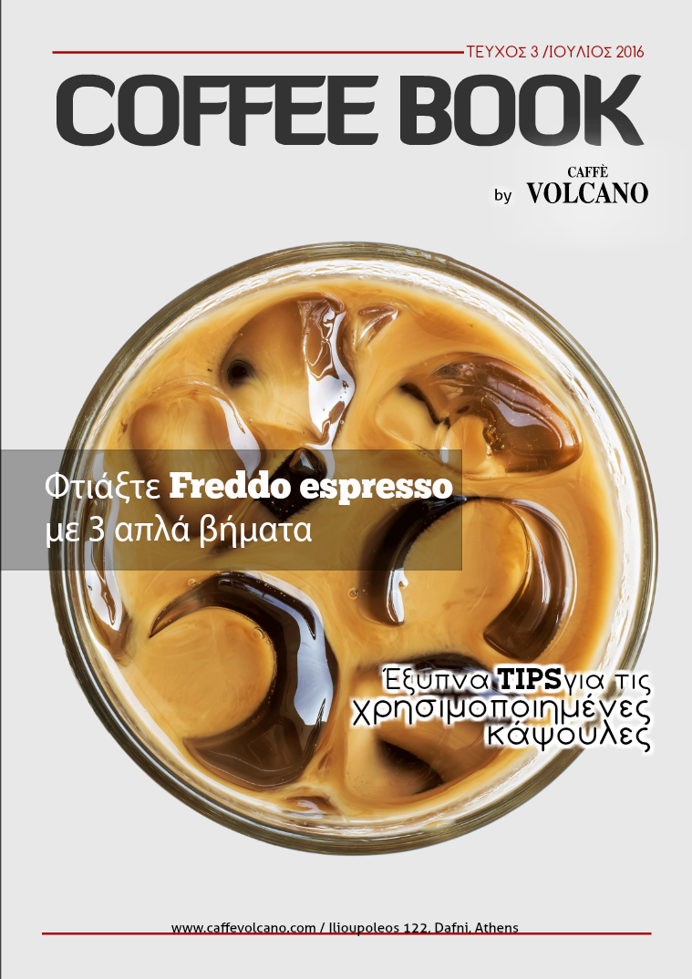 Coffee Book by Caffè Volcano July - Coffee Book