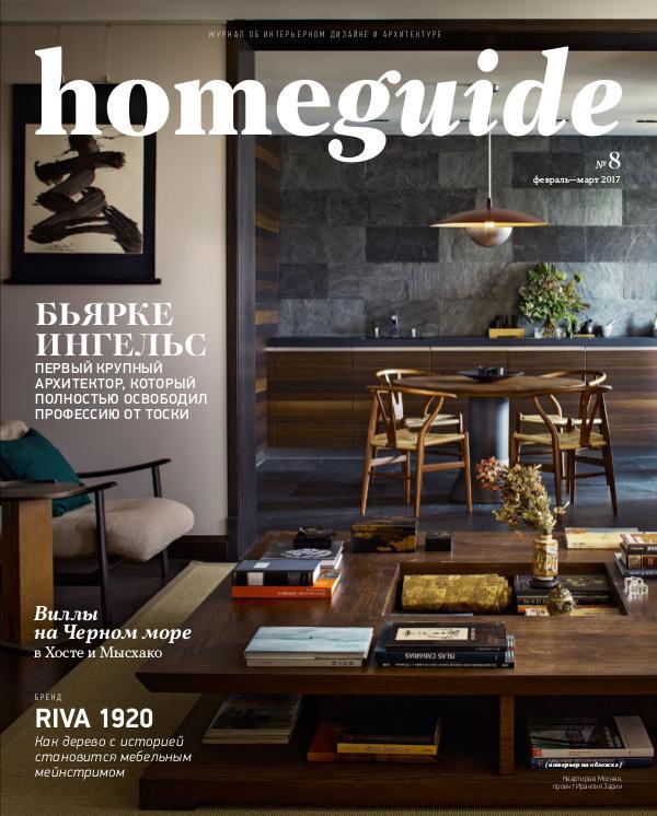 Журнал об интерьерном дизайне и архитектуре