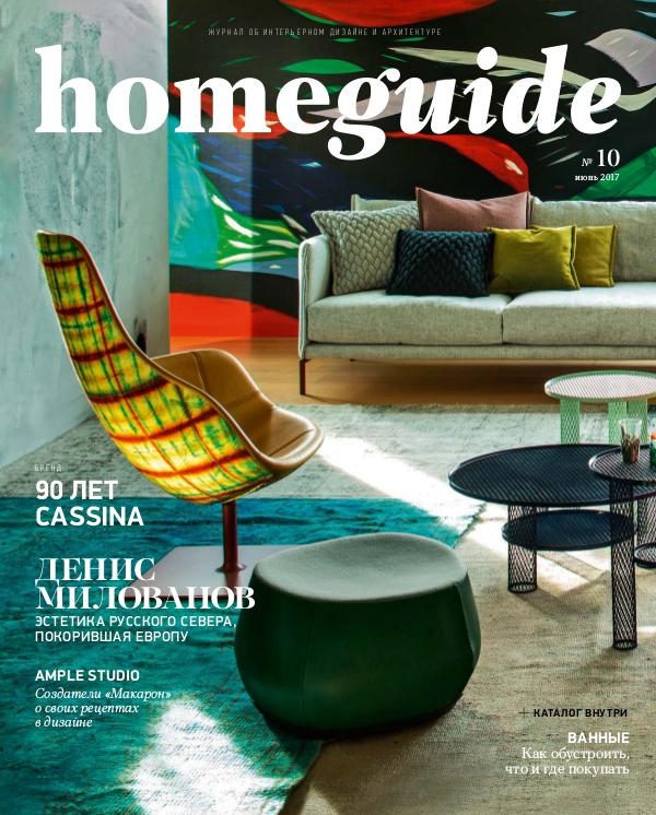 Homeguide magazine june 2017