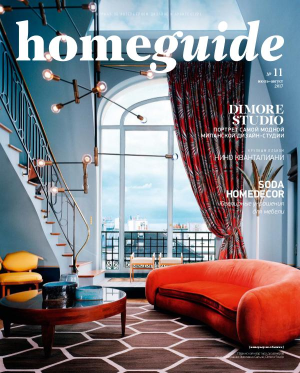 Homeguide magazine july-august 2017