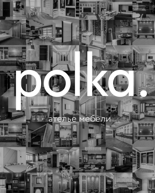 Polka. Ателье мебели Polka magazine