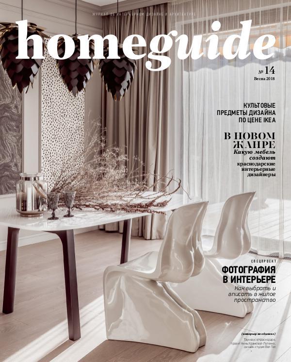 HomeGuide magazine spring 2018
