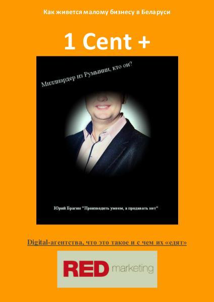 1 Cent +   Деловой журнал - Май 2016