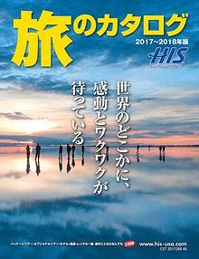 H.I.S. 旅のカタログ