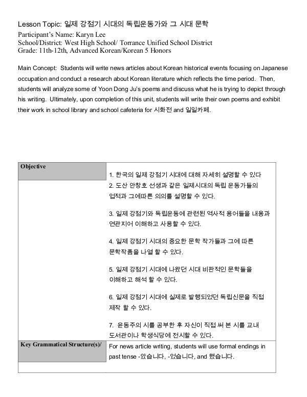 KLTA IKEN Lesson Contest - K. Lee 1