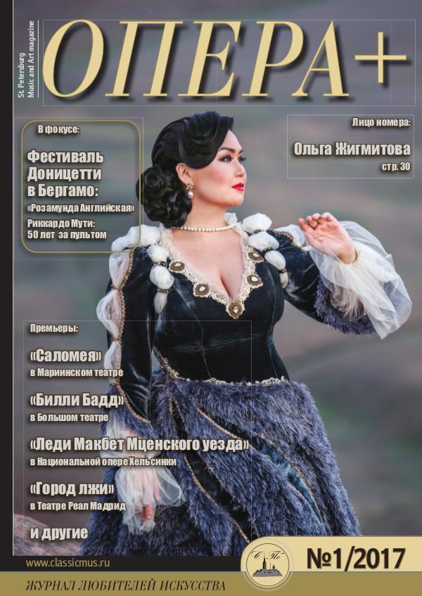 Опера+ (Журнал любителей искусства) №1 2017