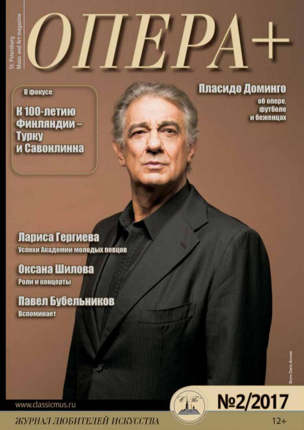 Опера+ (Журнал любителей искусства) ОПЕРА+ №2 2017