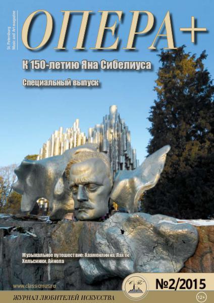 Опера+ (Журнал любителей искусства) №2 2015