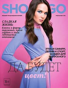 SHOP&GO Рязань. Май 2016