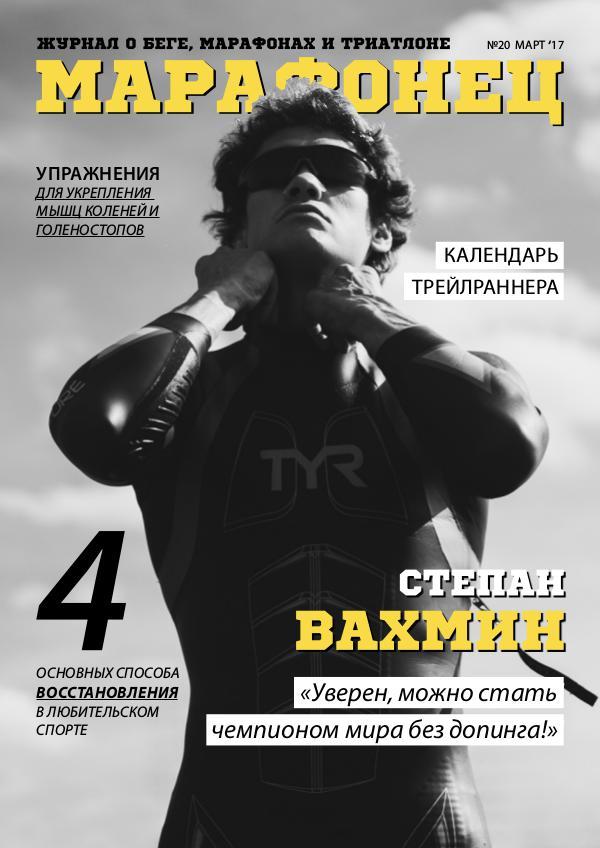 "Журнал ""Марафонец"" №20 (Март 2017)"