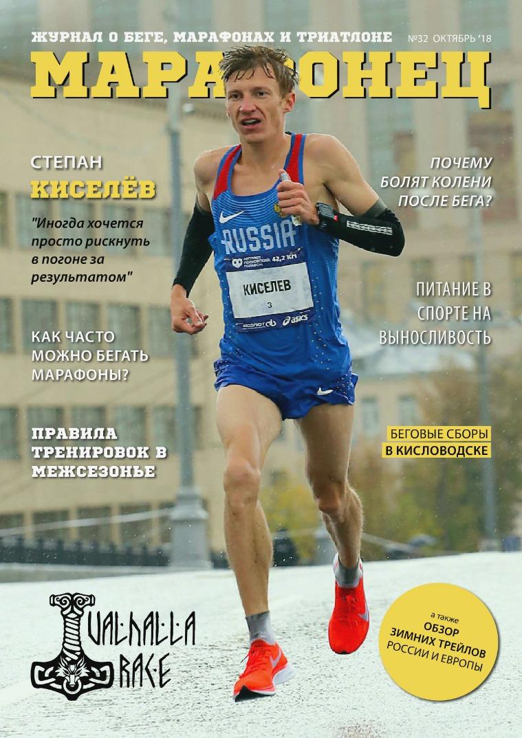 "Журнал ""Марафонец"" №32 (октябрь 2018)"