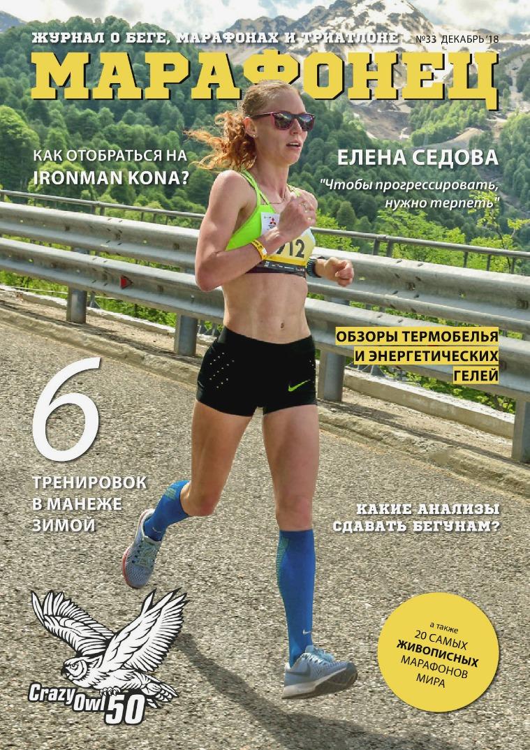 "Журнал ""Марафонец"" №33 (декабрь 2018)"