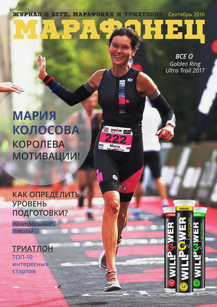 "Журнал ""Марафонец"" #16 (сентябрь 2016)"