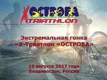 IRONTEAM X-TRIATHLON 2017
