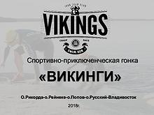 SwimRun VIKINGS-2018