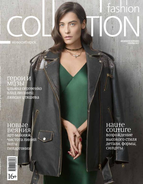 Fashion Collection Новосибирск FC_10_2017_NSK
