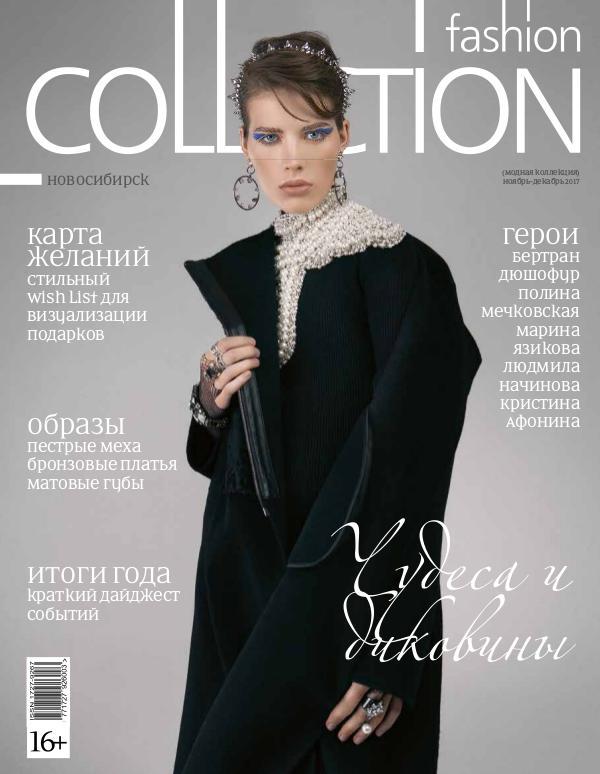 Fashion Collection Новосибирск FC_11-12_2017_NSK