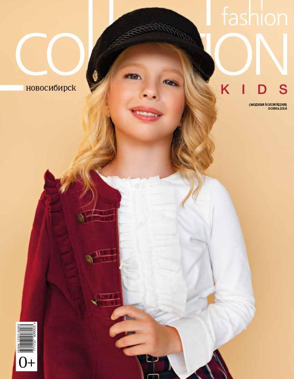 FASHION COLLECTION KIDS ОСЕНЬ 2018