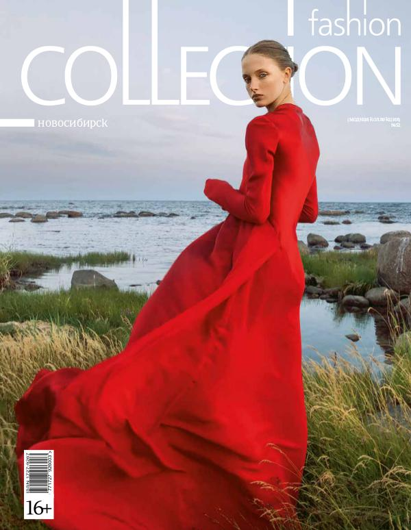 Fashion Collection Новосибирск FASHION COLLECTION НОЯБРЬ 2018