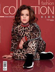 Fashion Collection Новосибирск