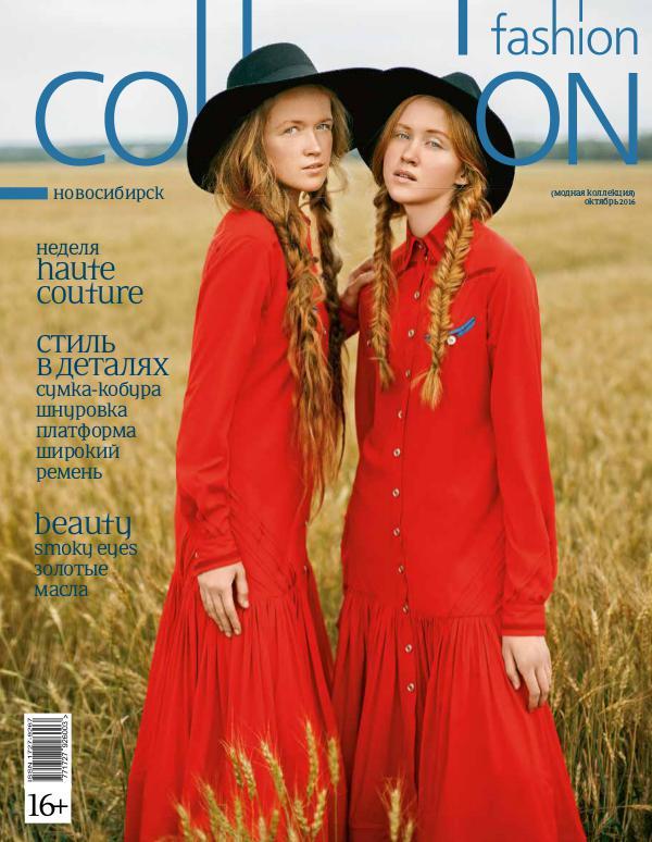 Fashion Collection Новосибирск октябрь 2016
