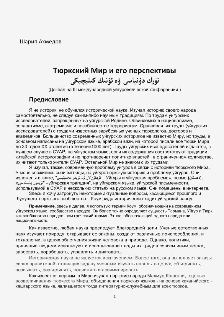 Тюркский Мир и его перспективы Доклад (на III у.к.)
