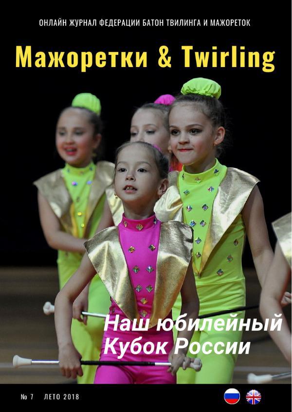 Мажоретки & Twirling №8 № 8 весна-лето 2018