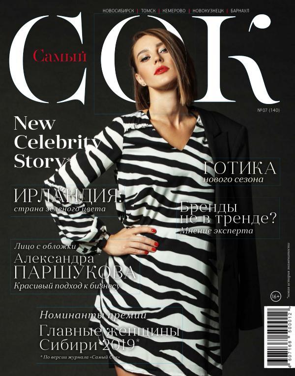 "Журнал ""Самый Сок"" Журнал ""Самый Сок"" №7 (140)"
