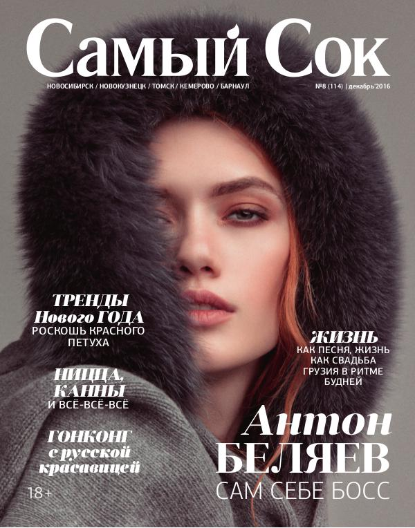 "Журнал ""Самый Сок"" Журнал ""Самый Сок"", декабрь 2016"
