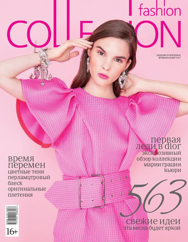 Fashion Collection Russia выпуск Март 2017