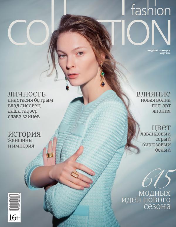 Fashion Collection Russia Fashion Collection Москва Март 2018