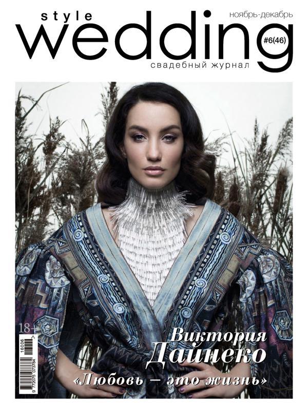 Свадебный журнал Style Wedding ноябрь - декабрь 2016