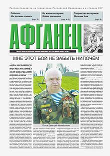 """газета """"Афганец"""""""