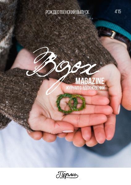 Вдох Magazine Рождественский выпуск - Vdoh Christmas 04