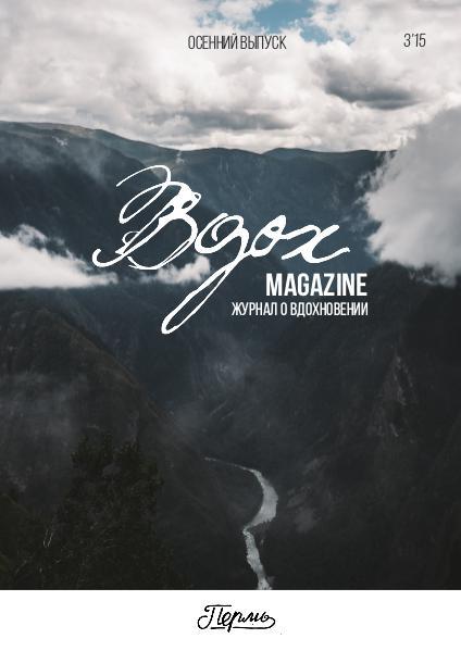 Вдох Magazine Осенний выпуск - Vdoh Autumn 03