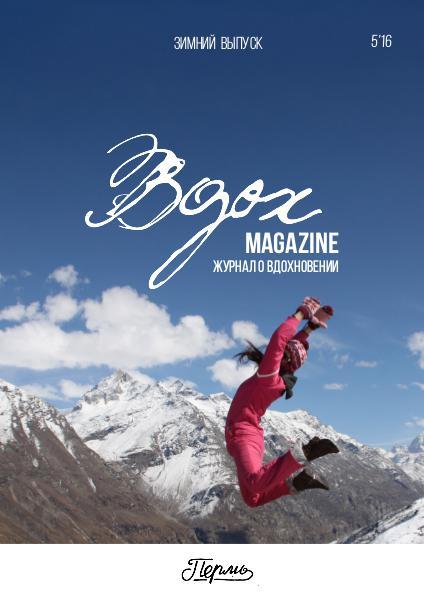 Вдох Magazine Зимний выпуск - Vdoh Winter 05