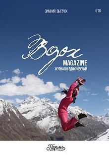 Вдох Magazine