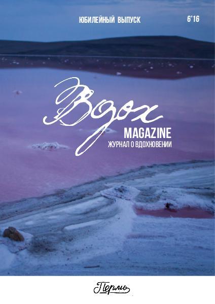 Вдох Magazine Юбилейный выпуск - Весна 2016