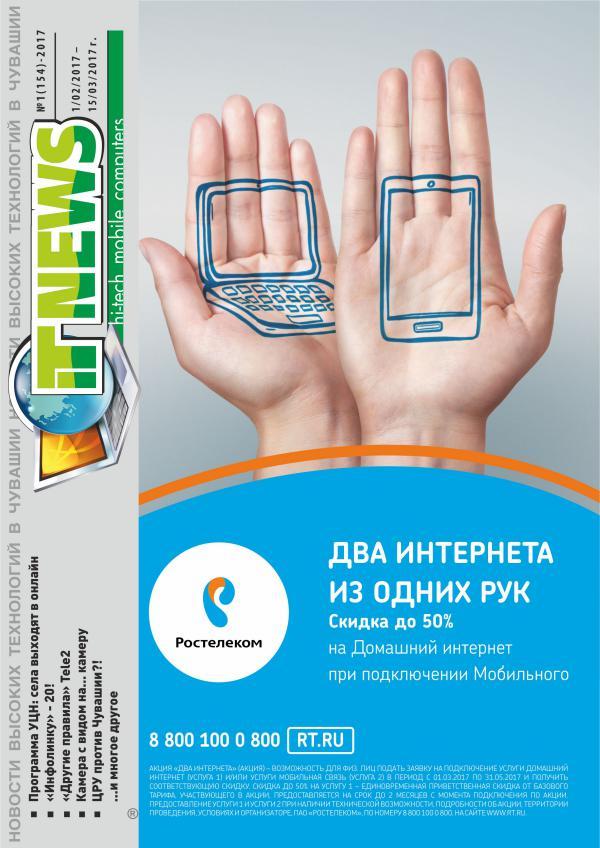 "Журнал ""IT-News"" Чувашия №1 2017 год"