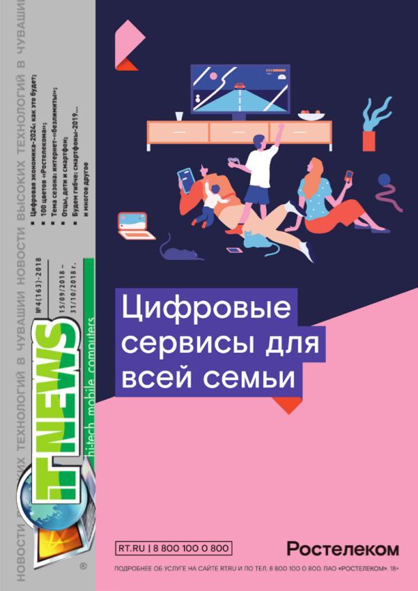 "Журнал ""IT-News"" Чувашия №4 2018 год"