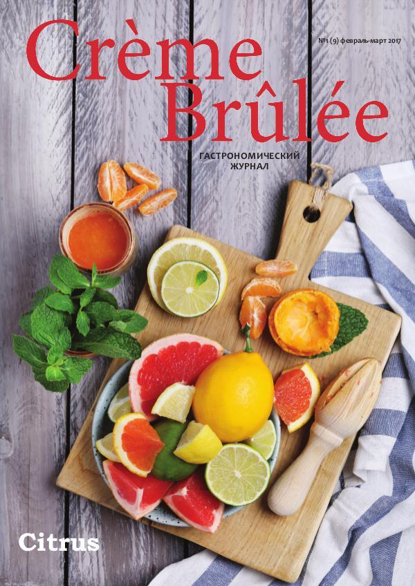 Crème Brûlée Magazine Цитрусы