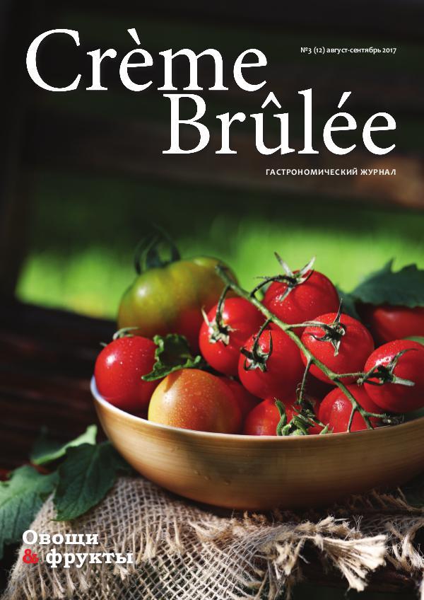 Crème Brûlée Magazine Овощи и фрукты