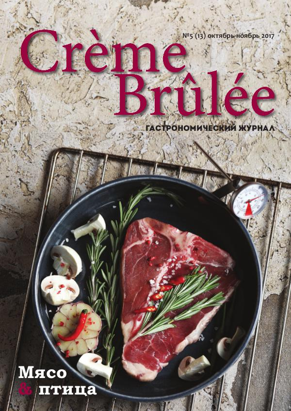 Crème Brûlée Magazine Мясо и птица