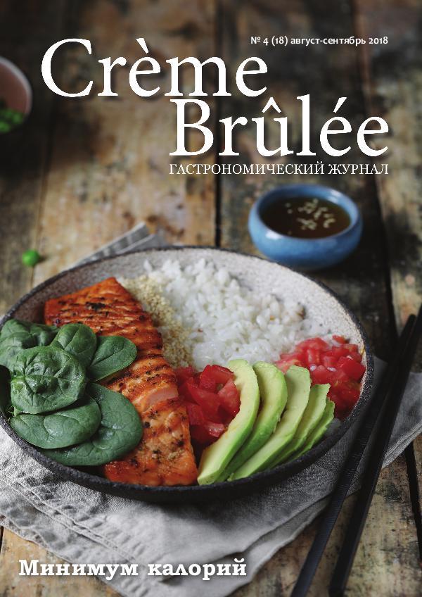Crème Brûlée Magazine Минимум калорий