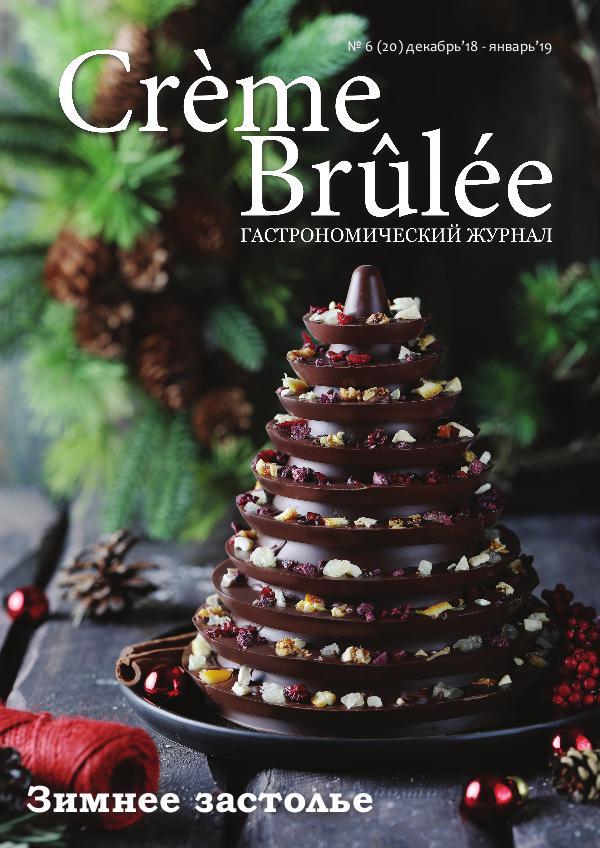 Crème Brûlée Magazine Зимнее застолье